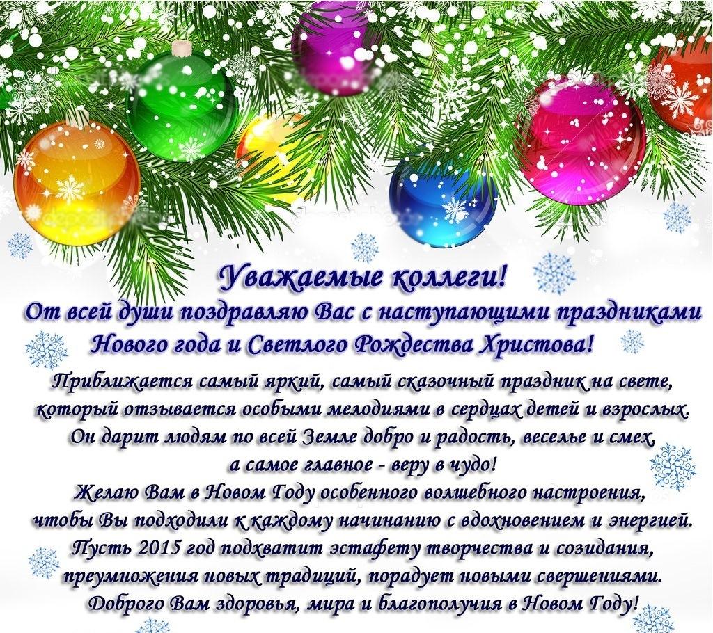 Поздравление с новым годом 2017 для открытки коллегам и организациям, доброе